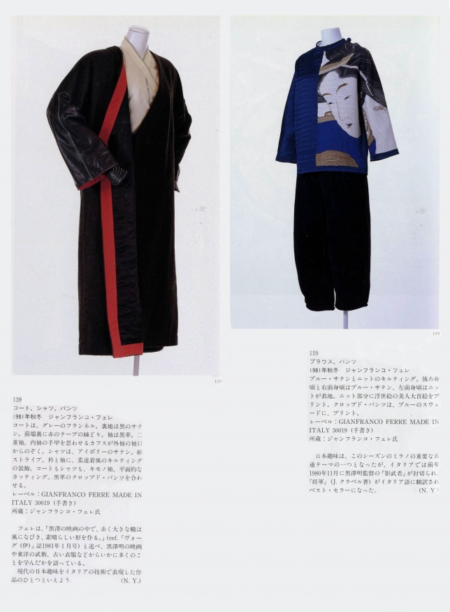 "mostra ""Japonism in Fashion"""